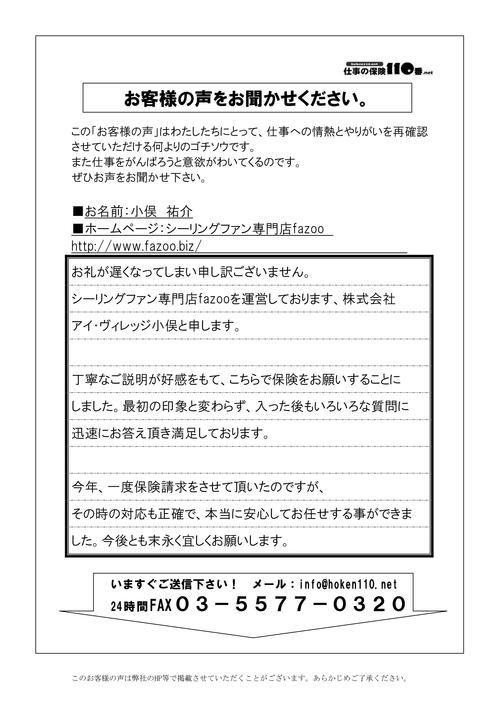 okyakusamanokoe_IV_01.jpg