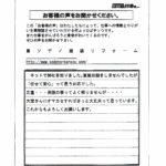 東京都八王子市 ソデノ建装リフォーム 袖野様