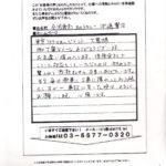 ■長野県松本市 合同会社カムトゥルー 中嶋賢治様