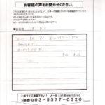 ■東京都千代田区 (株)DLE 松元様