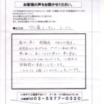 ■東京都 足立区 株式会社アジ庵トーキョー様