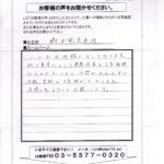 ■栃木県小山市 橋本電気通信 橋本