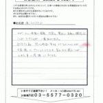 ■神奈川県 相模原市緑区 株式会社ライトスタンド様