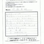 ■静岡市駿河区  伊藤様