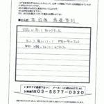 ■愛知県名古屋市 英設備 湯浅様