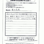 ■神奈川県川崎市 ㈱ティダ 藤井様
