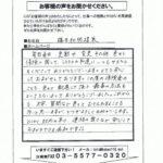 ■熊本県阿蘇郡 F建築様