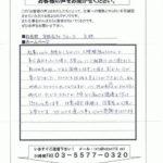 神奈川県横浜市 有限会社リローズ 矢野様