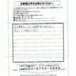 石川県金沢市 荒木様