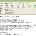東京都中央区 柏栄サービス株式会社 篠原様