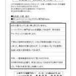 ■東京都狛江市 株式会社 アイ・ヴィレッジ小俣様