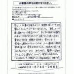 大阪府富田林市 谷口設備工業 谷口様