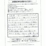 茨城県水戸市 ティワークス 横山様
