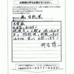 千葉県香取郡  株式会社司総業様